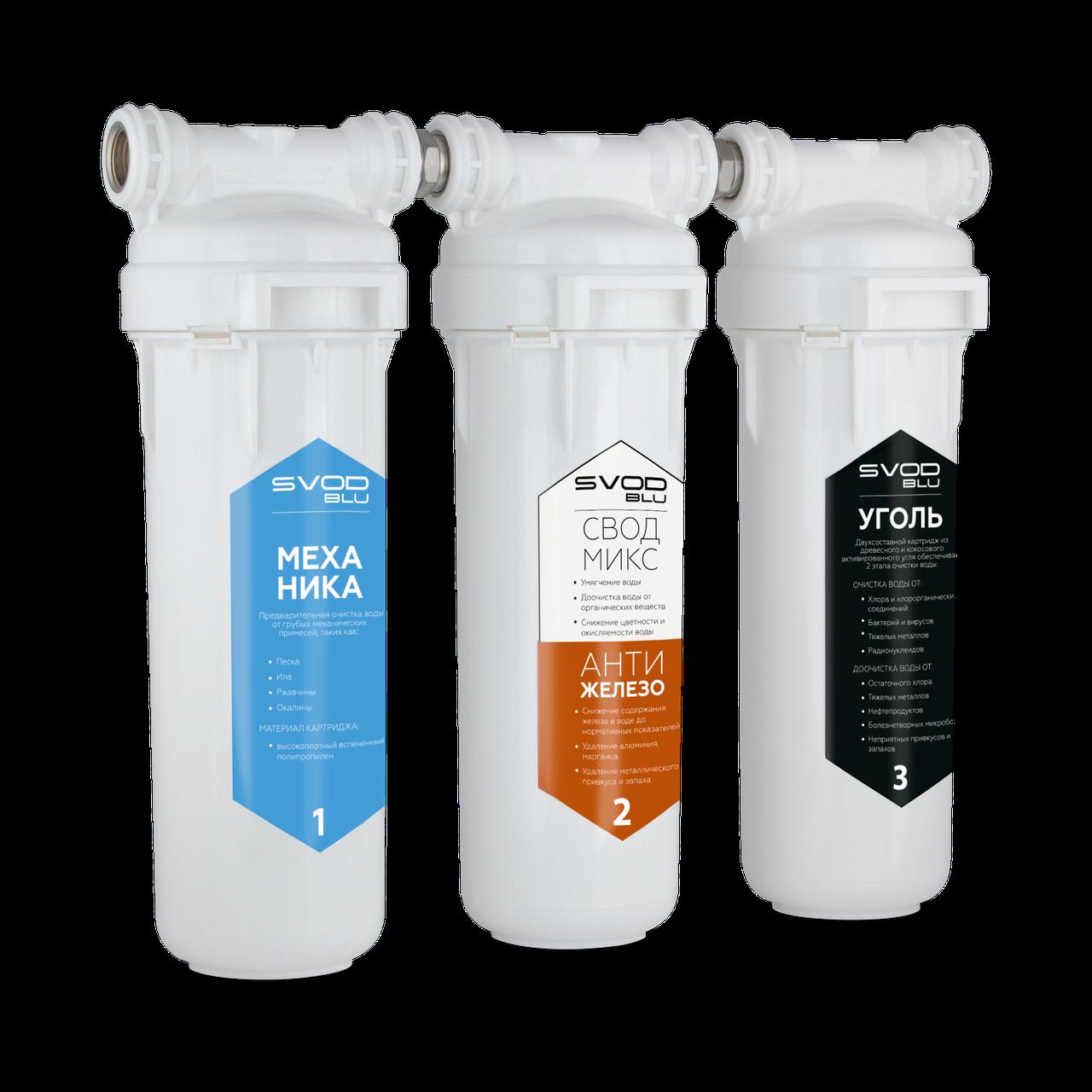 """СВОД Фільтр """"SVOD-BLU"""" для жорсткої води з підвищеним вмістом заліза 3-MCR/F"""