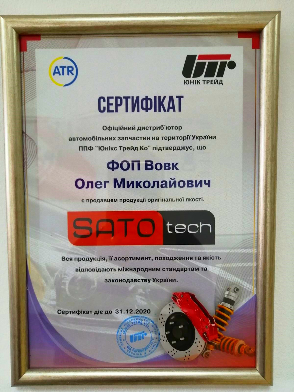 SATO Амортизатор Smart Fortwo 450 98-