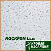 Плита для подвесного потолка ROCKFON Lilia 600*600 мм (12мм)