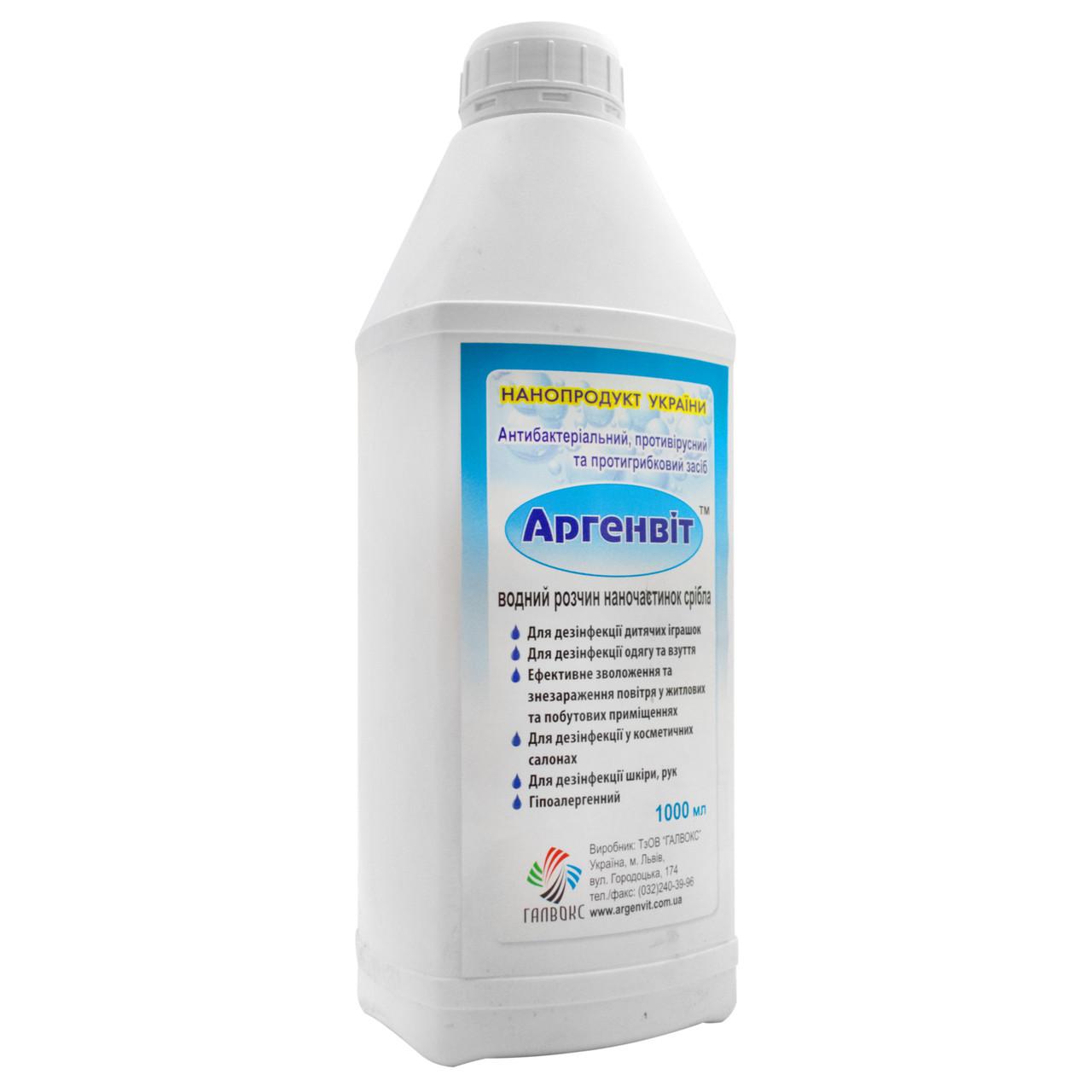 Дезинфицирующее и фунгицидное средство Аргенвит 1 л