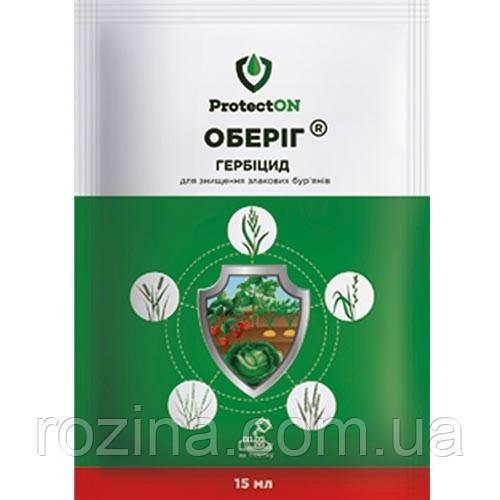 Гербицид  Оберег/ Оберіг, 15 мл