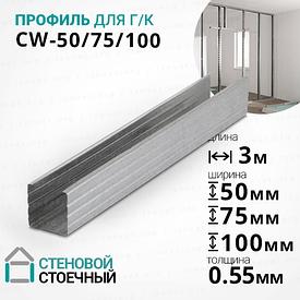 Профиль CW (ЦВ) ГОСТ, 3 метра. Стеновой, стоечный. Толщина металла - 0,55мм. РАСПРОДАЖА!