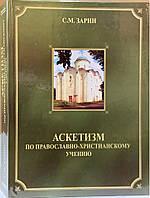 Аскетизм по православно-христианскому учению. С.М. Зарин