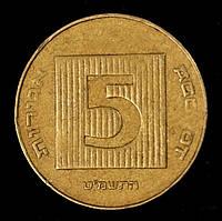 Монета Израиля 5 агорот 1985 г., фото 1