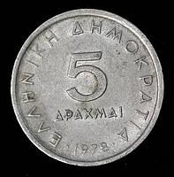 Монета Греции 5 драхм 1978 г. Аристотель, фото 1