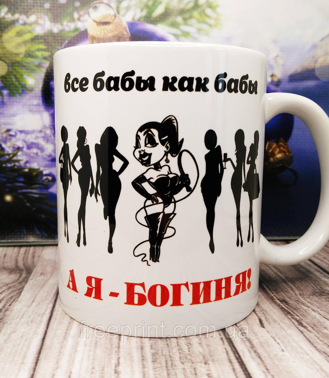 """Чашка """"Все бабы как бабы, а я богиня"""""""