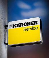 Ремонт оборудования Karcher