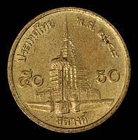 Монета Таиланда 50 сатангов 2000 г., фото 1