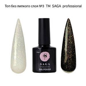 Топ для гель-лака Saga Shine Opal №3 8 мл