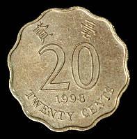 Монета Гонконга 20 центов 1998 г, фото 1