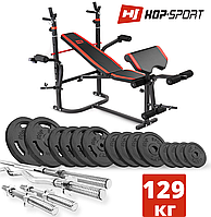 Силовой набор: Strong 129 кг., Скамья для жима регулируемая HS-1065 с партой Скотта, Набор штанга гантели