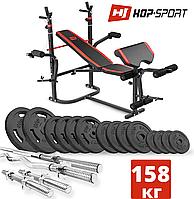 Силовой набор: Strong 158 кг., Скамья для жима регулируемая HS-1065 с партой Скотта, Набор штанга гантели