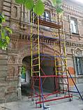 Вышки туры строительные ВСП 1.7 х 0.8 (м)  4+1, фото 2