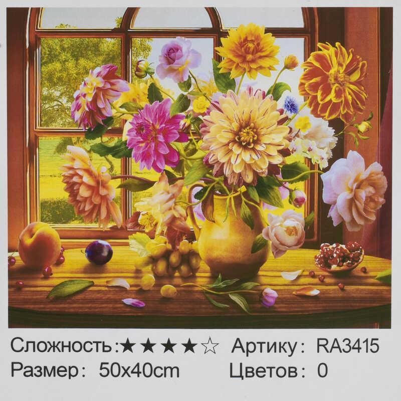 Картина по номерам RA 3415 (30) 50х40 см, в коробке