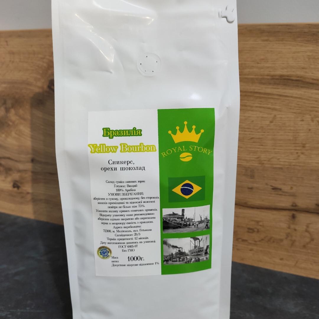 Кофе арабика в зернах Бразилия Желтый Бурбон 1кг