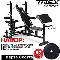 Силовой набор: TITAN 57 кг., Скамья для жима регулируемая TX-075 с партой Скотта, Набор штанга и диски