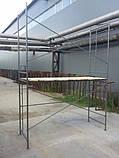 Рамные строительные леса комплектация  2 х 9 (м), фото 2