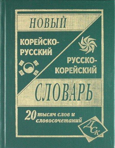 Новый корейско-русский и русско-корейский словарь 20 тысяч слов и словосочетаний Л.В.Подшивалова