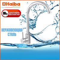 Высокий смеситель для кухни из нержавеющей стали на мойку HAIBA SUS 011 (HB2893)