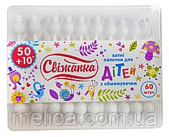 Ватные палочки для детей Свижанка с ограничителем 50+10 - 60 шт.