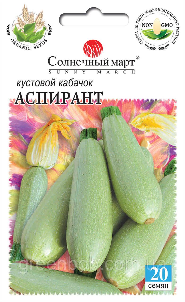 Кабачок Аспирант 20 семян