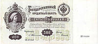 Банкнота России 500 рублей 1898 г.  Софронов VF, фото 1