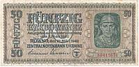 Банкнота Украины 50 карбованцев 1942 г. Ровно F, фото 1