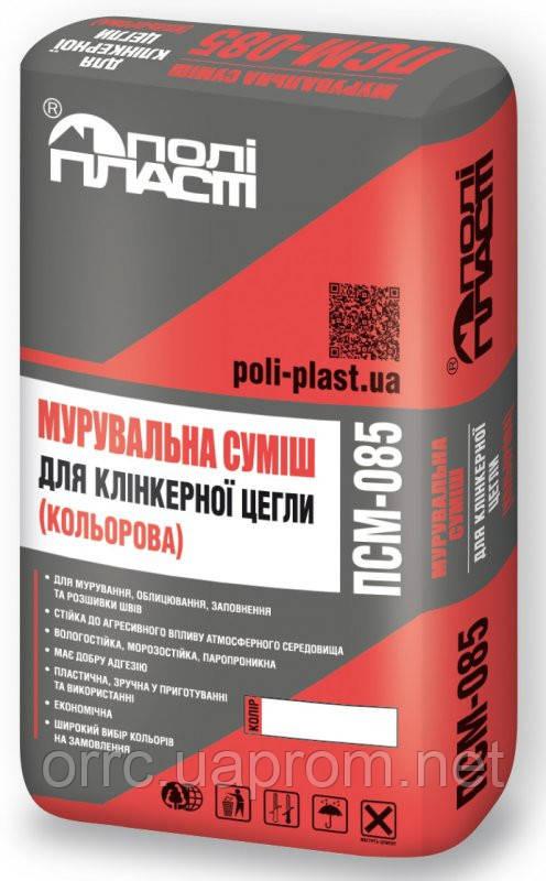Кладочная смесь Полипласт для клинкерного кирпича серая ПСМ-085