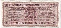 Банкнота Украины 20 карбованцев 1942 г. Ровно F, фото 1