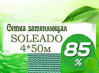 Сетка затеняющая  SOLEADO (Италия)зеленая  4Х50  (S200м²) 85%