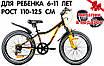 """Детский горный велосипед 20"""" Ardis Rocky Boy, фото 3"""