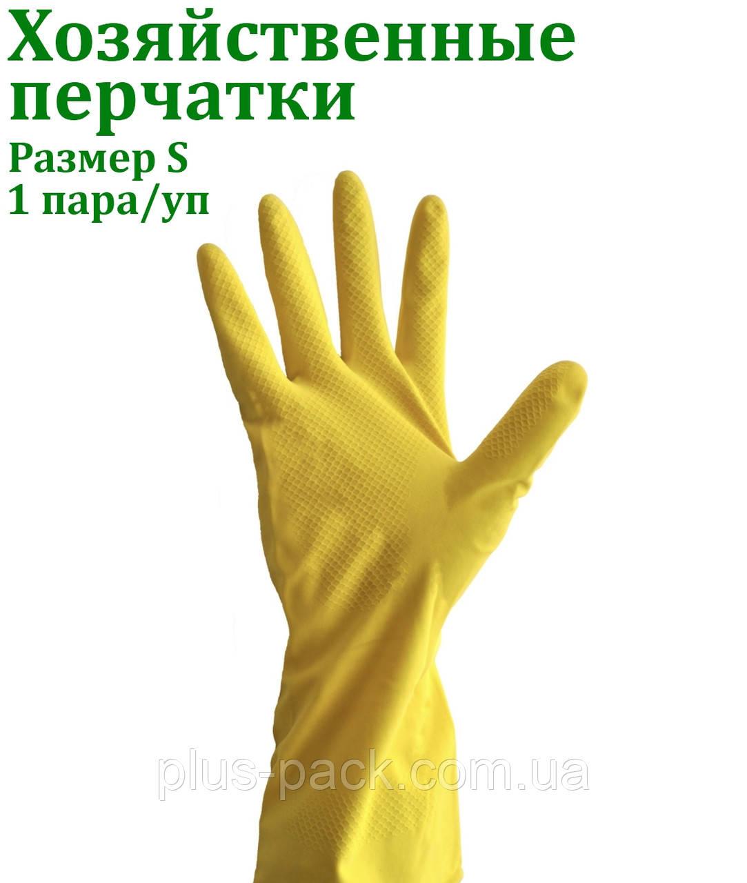 Перчатки хозяйственные, размер S. 1 пара/уп PROservice