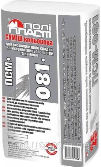 Кладочная смесь Полипласт для расшивки швов  ПСМ-081 Крупно-зернистая