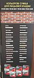 Кладочная смесь Полипласт для расшивки швов  ПСМ-081 Крупно-зернистая, фото 2
