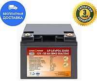 Тяговый литиевый аккумулятор для лодки LiFePO4 12V - 50 Ah (BMS 50A/25A) пластик, литий железо-фосфатный
