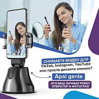 Смарт-штатив подставка для телефона Smart Tracking Apai Genie 360° с датчиком движения