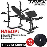 Силовой набор: TITAN 57 кг., Скамья для жима регулируемая TX-020 с партой Скотта, Набор штанга и диски