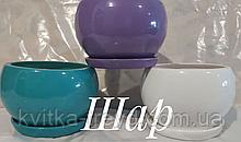 ШАР 1,5 л белый керамический вазон