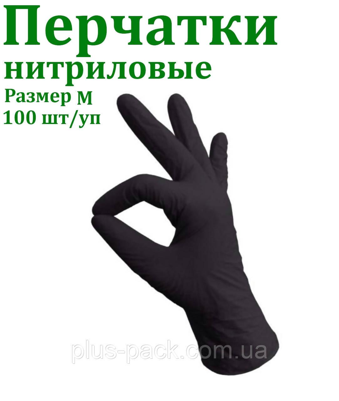 Рукавички нітрилові чорні, 100шт/уп, Розмір M