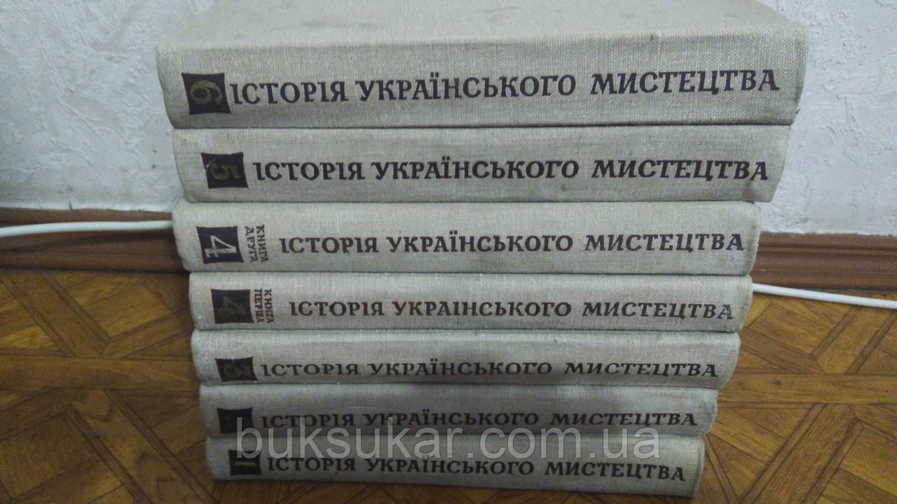 Історія українського мистецтва в 6 томах. 1966-1970 р.