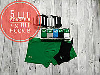 Подарочный набор белья LACOSTA 5шт (Сotton) + носки 9 пар
