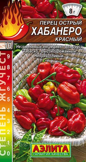 Перец острый Хабанеро красный 0,1 г (Аэлита)