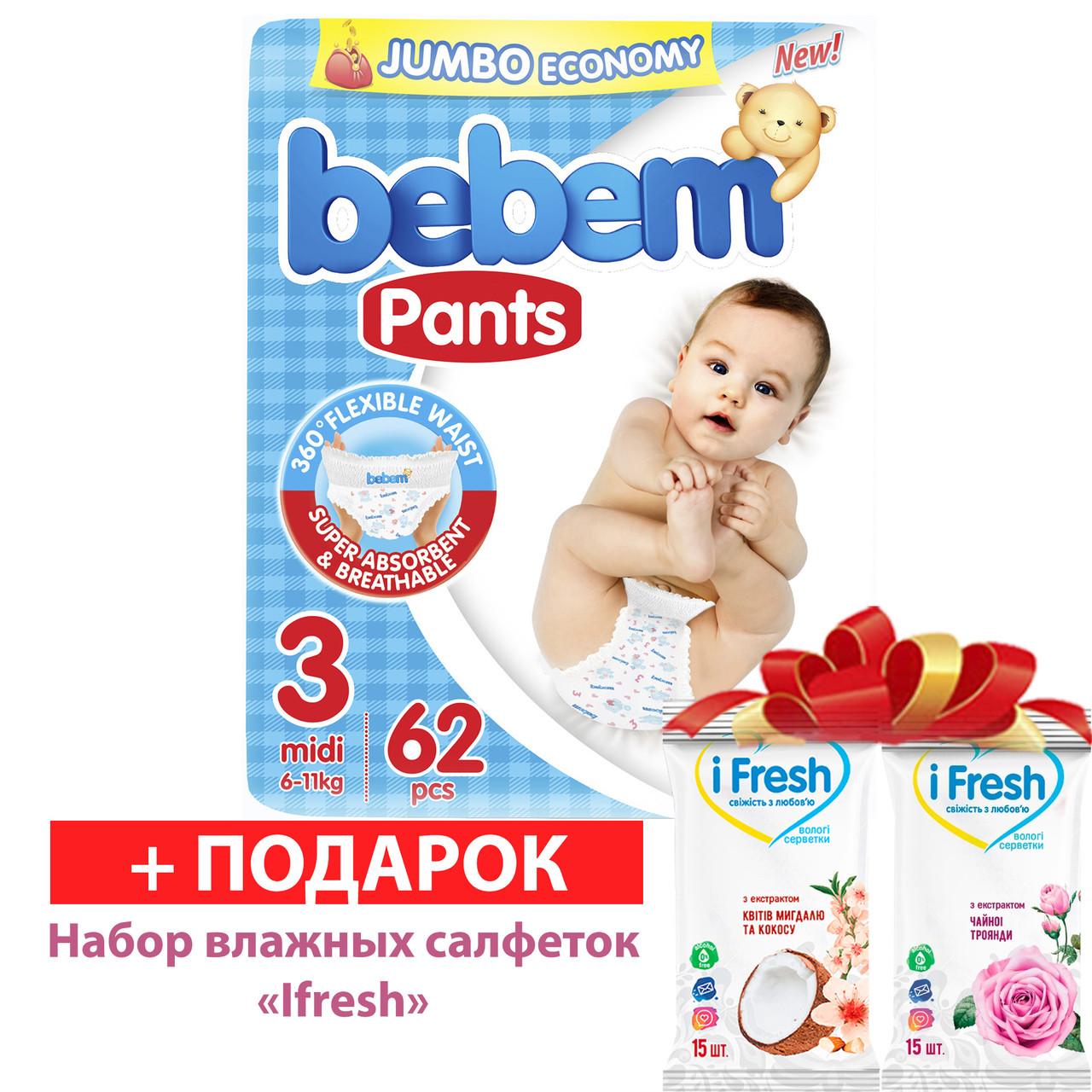 Підгузки-трусики Bebem бебем Pants midi 3 (6-11 кг) 62 шт + подарунок