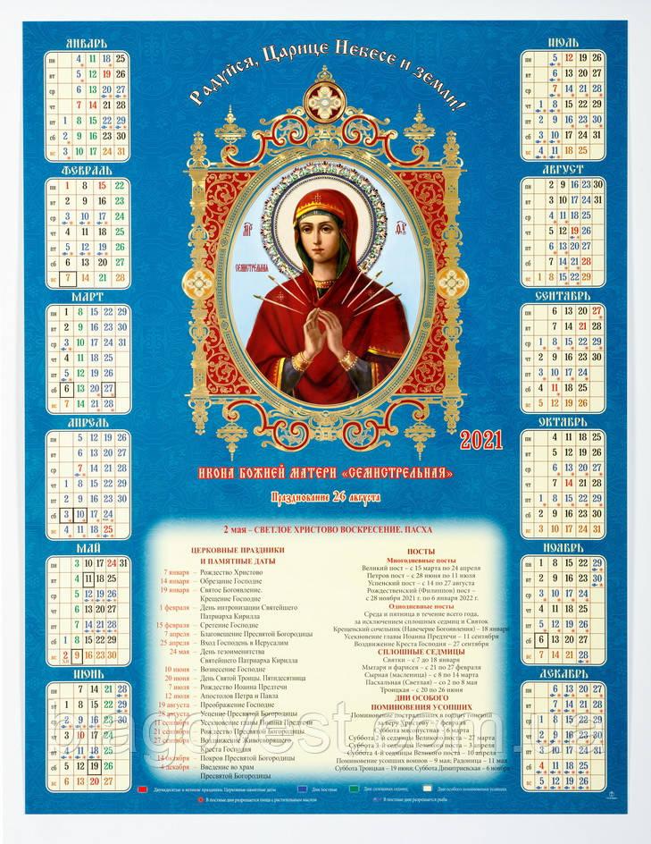 Календарь Софрино А2 тиснение 2021г.