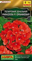 Пеларгония Рафаэлла F1 оранжевая 5 шт (Аэлита)