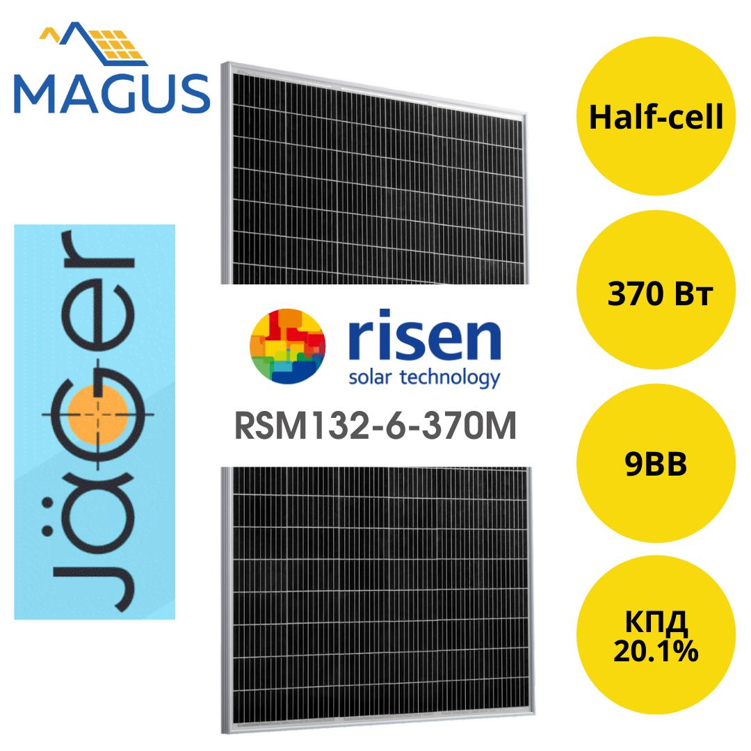 Солнечная батарея Risen Energy RSM132-6-370M, 370 Вт PERC 9BB Jäger (монокристалл)
