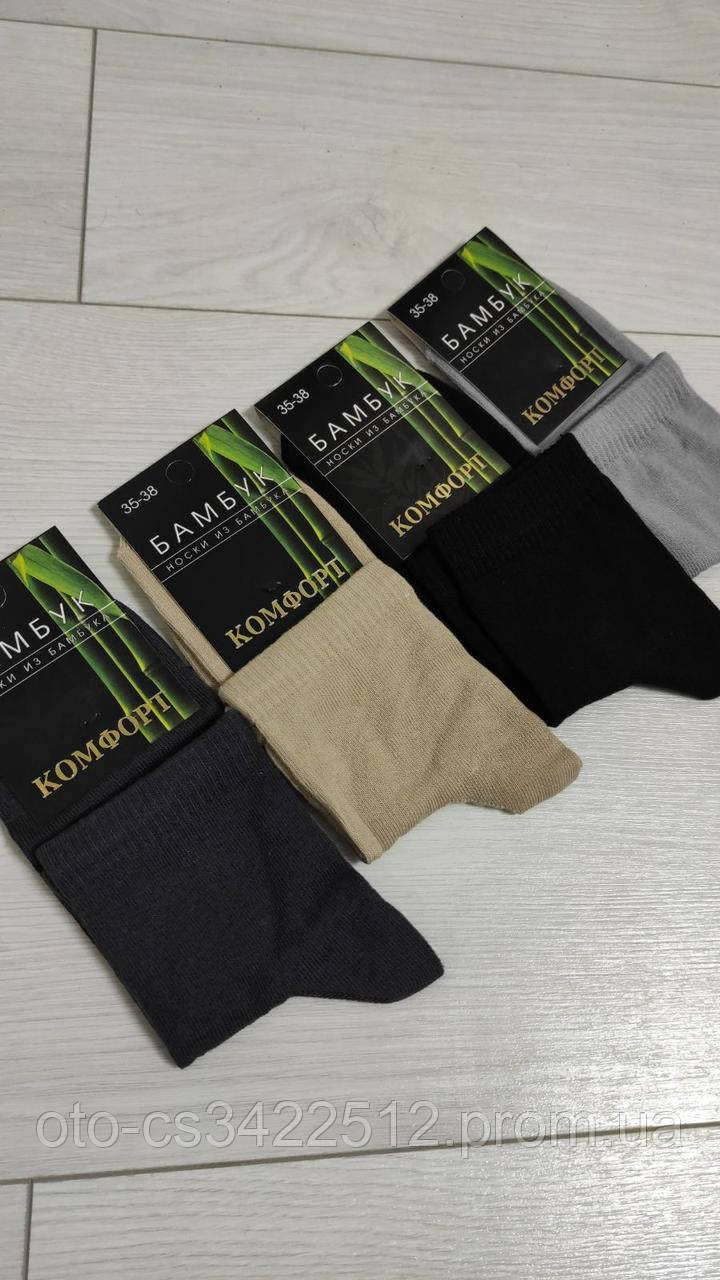 """Шкарпетки тонкі однотонні """"Комфорт"""" розмір 35-38."""