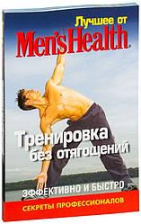 Книга Навчіть дитину йоги. Автор - Робертс Л. (Попурі)