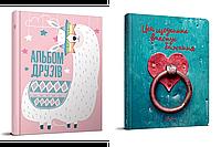 Подарочный набор Дневник желаний. WISH BOOK и Альбом друзей (укр)