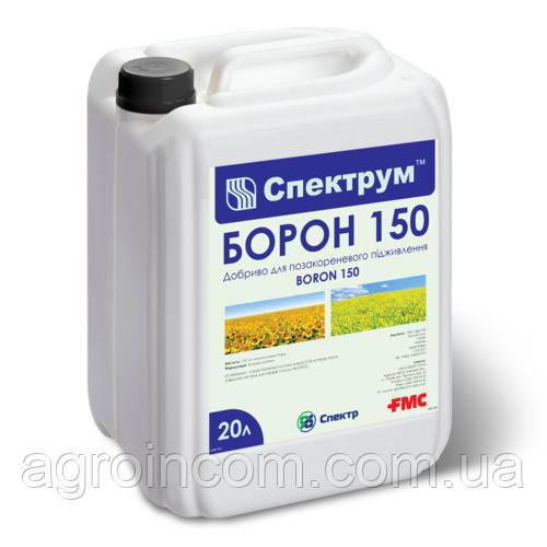 Спектрум Борон 150 (20л)